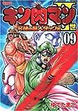 キン肉マン2世 究極の超人タッグ編 9 (プレイボーイコミックス)