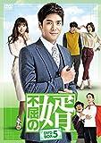不屈の婿 DVD-BOX5[DVD]