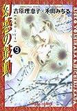 幻惑の鼓動9 (Charaコミックス)