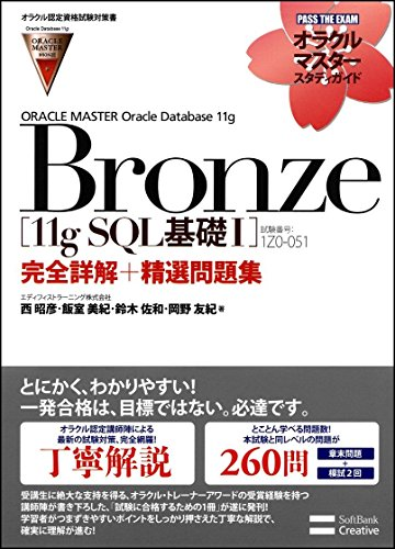 【オラクル認定資格試験対策書】ORACLE MASTER Bronze[11g SQL基礎I](試験番号:1Z0-051)完全詳解+精選問題集 (オラクルマスタースタディガイド)の詳細を見る