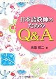 日本語教師のためのQ&A
