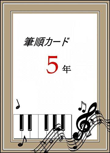 筆順カード 〔小学5年〕