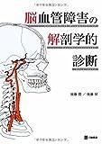 脳血管障害の解剖学的診断