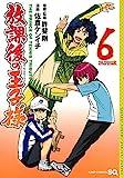 放課後の王子様 コミック 1-6巻セット
