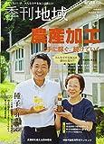 季刊地域(31) 2017年 11 月号 [雑誌]: 現代農業 増刊
