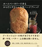 ホームベーカリーで作る からだにやさしい本格ハードブレッド (講談社のお料理BOOK) 画像