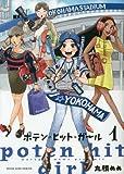 「ポテン・ヒット・ガール 1 (ヤングキングコミックス)」販売ページヘ