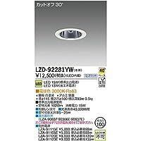 大光電機:LEDダウンライト LZD-92281YW