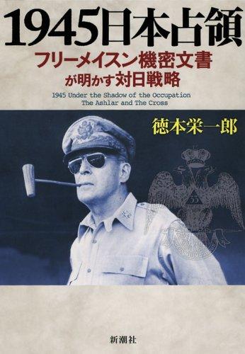 1945年日本占領―フリーメイスン機密文書が明かす対日戦略の詳細を見る