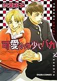 可愛くって少しバカ / 秋葉東子 のシリーズ情報を見る