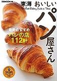 東海おいしいパン屋さん (ぴあMOOK中部)