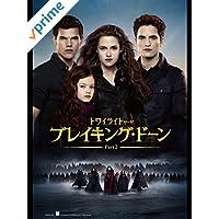 トワイライト・サーガ/ブレイキング・ドーン Part2 (吹替版)
