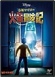 少年マイロの火星冒険記[DVD]