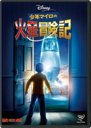 少年マイロの火星冒険記 [DVD]の詳細を見る