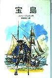 宝島 (岩波少年文庫 3001)