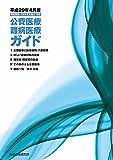 公費医療・難病医療ガイド 平成29年4月版