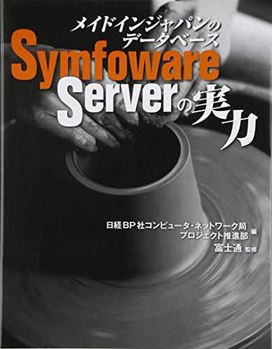 Symfoware
