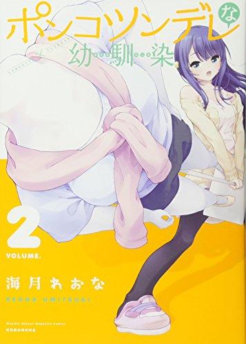 ポンコツンデレな幼馴染(2) (KCデラックス 月刊少年マガジン)