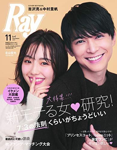 Ray(レイ) 2019年 11月号