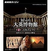 NHKスペシャル 知られざる大英博物館 第1集 古代エジプト 民が支えた3000年の繁栄 [Blu-ray]