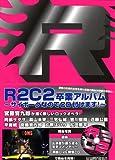 R2C2卒業アルバム〜サイボーグなのでCD付けます!〜