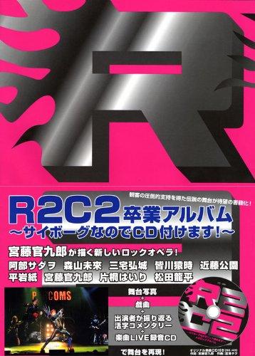 R2C2卒業アルバム〜サイボーグなのでCD付けます!〜の詳細を見る