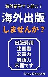 海外出版しませんか?: 海外留学する前に!