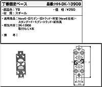 丁番固定ベース(HH3K-13908) [YS]シルバー
