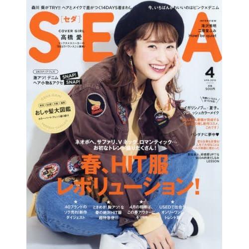 Seda(セダ) 2016年 04 月号
