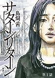 サターンリターン【単話】(1) (ビッグコミックス)