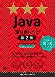 Java逆引きレシピ 第2版 (PROGRAMMER'S RECiPE)