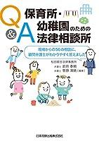 Q&A 保育所・幼稚園のための法律相談所 現場からの56の相談に、顧問弁護士がわかりやすく答えました