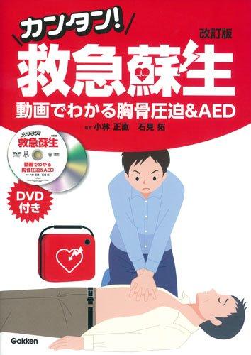 カンタン! 救急蘇生 改訂版 ~動画でわかる胸骨圧迫&AED~...