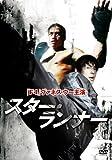 F4 Film Collection スター・ランナー 特別版 [DVD]