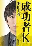 成功者K[Kindle版]