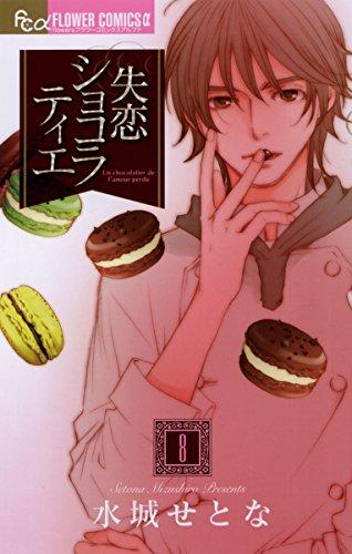 失恋ショコラティエ(8) (フラワーコミックスα)