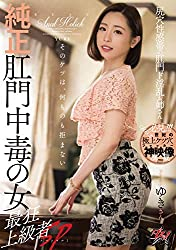 純正肛門中毒の女 最狂上級者SP ダスッ! [DVD]
