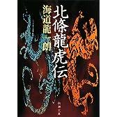 北條龍虎伝 (新潮文庫)