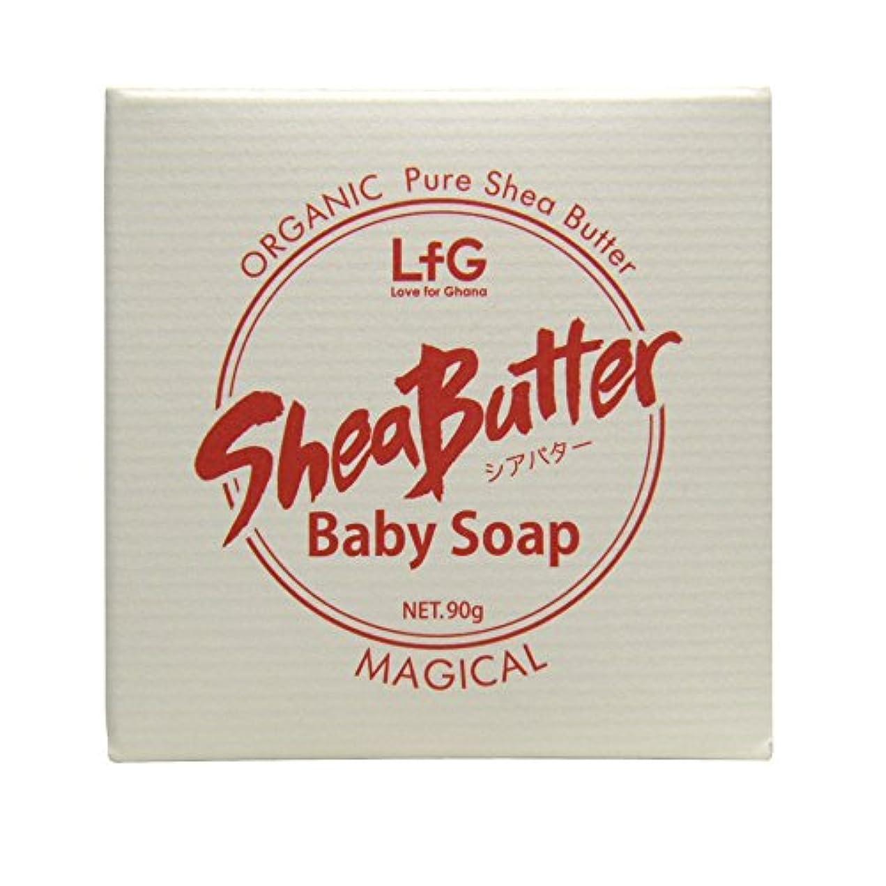 問い合わせお祝い訪問マジカル シアバターベビーソープ 保湿石鹸 90g
