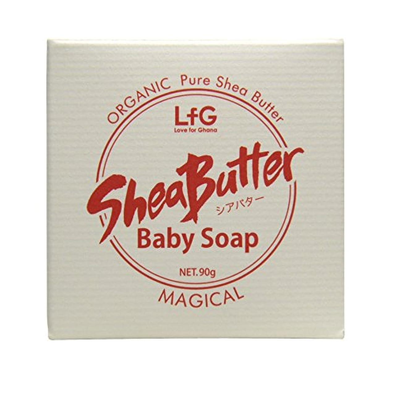 電池楽観的がんばり続けるマジカル シアバターベビーソープ 保湿石鹸 90g