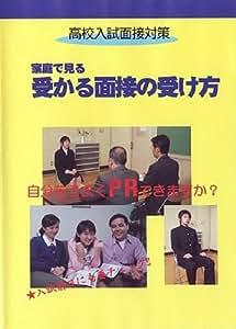 家庭で見る受かる面接の受け方(高校入試面接対策) [DVD]