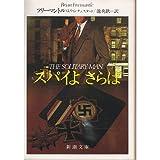 スパイよさらば (新潮文庫)