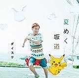[B00COAV5C6: 夏めく坂道]