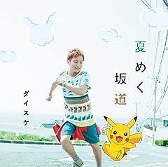 ダイスケ「夏めく坂道」のジャケット画像