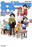 GoodMorningティーチャー (13) (バンブーコミックス 4コマセレクション)