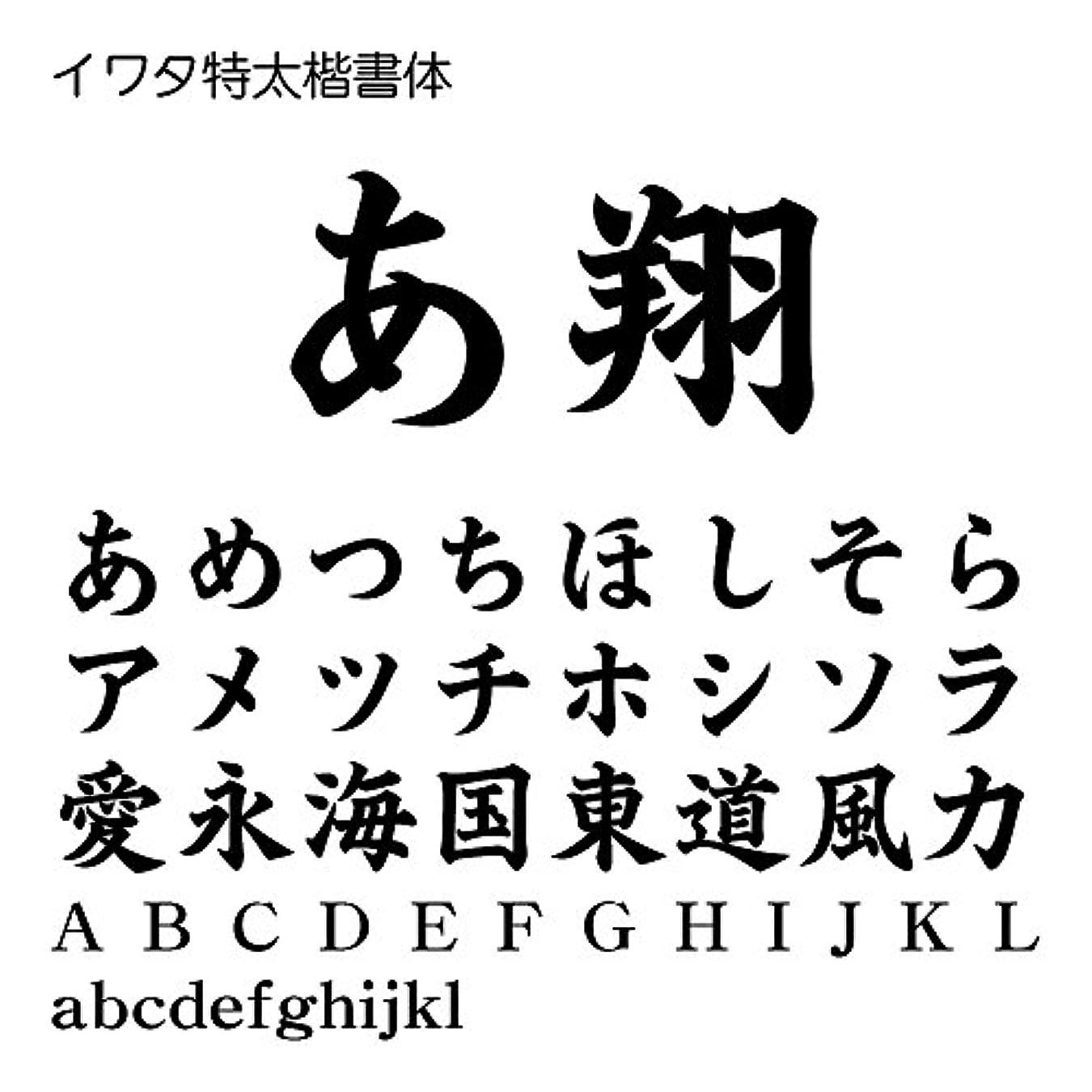 集計アラスカジュースイワタ特太楷書体 TrueType Font for Windows [ダウンロード]