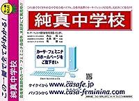 純真中学校【福岡県】 予想問題集A2
