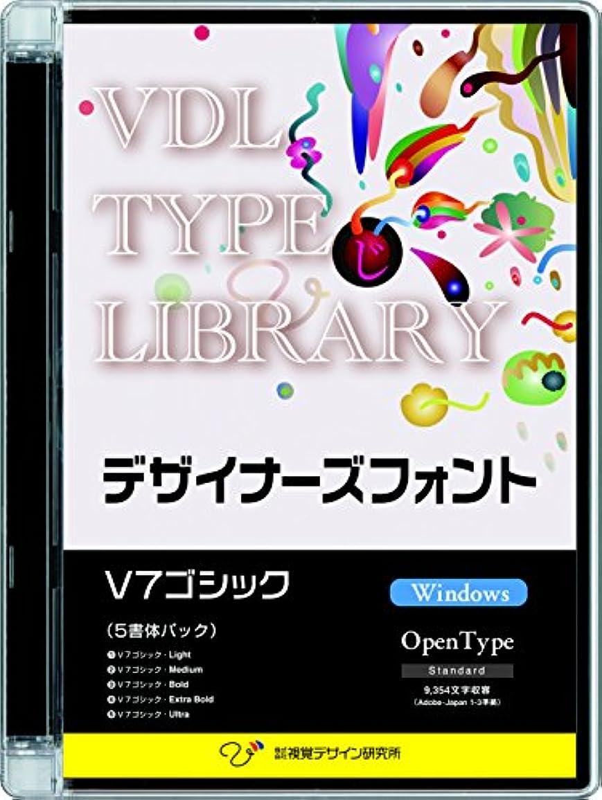 とまり木ノベルティ下るVDL TYPE LIBRARY デザイナーズフォント OpenType (Standard) Windows V7ゴシック ファミリーパック