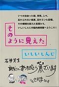 いしいしんじ/池田進吾『そのように見えた』の表紙画像