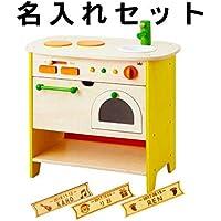 Ed.inter(エド?インター) 森のアイランドキッチン 名入れセット【808733】